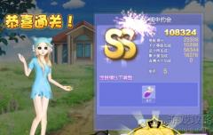 QQ炫舞设计师生涯第二十七章【第549关:闺中约会】sss搭配3s攻略