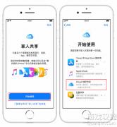 在iPhone苹果上怎么共享iCloud储存空间?