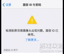 iPhone面容ID已停用是什么意思