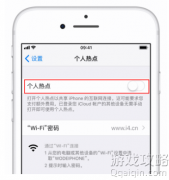 iPhone开启热点后无法被连接解决办法?