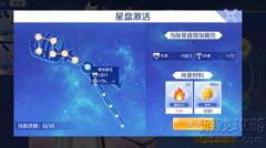 QQ炫舞手游幻之街,净化之旅,破碎梦境,流星之火玩法