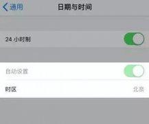 iPhone无法手动修改时间按钮变灰色怎么办