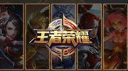 王者耀新春最后一个节目的名称是什么呢