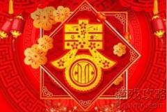 2019春节祝福微信怎么写,春节祝福语大全