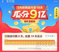 支付宝瓜分9亿怎么组队赢翻倍规则?