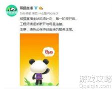 熊猫直播为什么凉了?