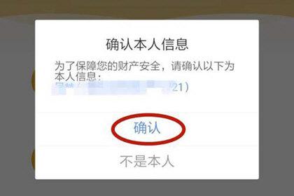 京东小金库确认身份信息