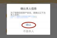 京东小金库金库激活开通方法!