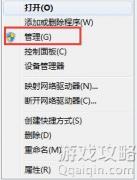 windows电脑系统如何禁止安装软件