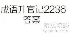 成语升官记2236关答案,微信小程序成语升官记第2236答案!