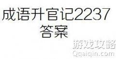 成语升官记2237关答案,微信小程序成语升官记第2237答案!