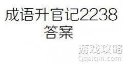 成语升官记2238关答案,微信小程序成语升官记第2238答案!