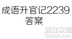 成语升官记2239关答案,微信小程序成语升官记第2239答案!
