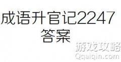 成语升官记2247关答案,微信小程序成语升官记第2247答案!