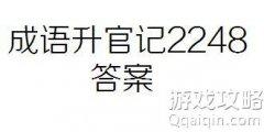 成语升官记2248关答案,微信小程序成语升官记第2248答案!
