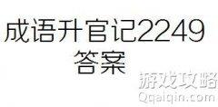 成语升官记2249关答案,微信小程序成语升官记第2249答案!