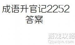 成语升官记2252关答案,微信小程序成语升官记第2252答案!