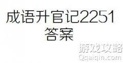 成语升官记2251关答案,微信小程序成语升官记第2251答案!