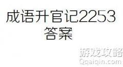 成语升官记2253关答案,微信小程序成语升官记第2253答案!