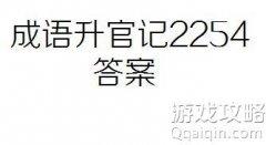 成语升官记2254关答案,微信小程序成语升官记第2254答案!