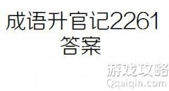 成语升官记2261关答案,微信小程序成语升官记第2261答案!