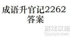 成语升官记2262关答案,微信小程序成语升官记第2262答案!