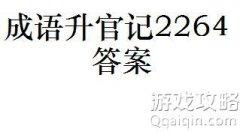 成语升官记2264关答案,微信小程序成语升官记第2264答案!