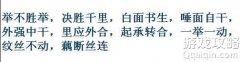 成语升官记2543关答案,微信小程序成语升官记第2543答案!