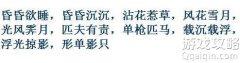 成语升官记2547关答案,微信小程序成语升官记第2547答案!
