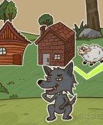 如何让大灰狼吃到东西呢,史小坑的烦恼5第58关攻略!