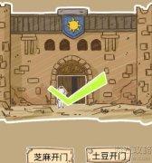在沙漠里遇到一扇大门该怎么打开,史小坑的烦恼5第76关攻略!