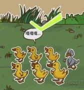 如何让丑小鸭不那么引人注目,史小坑的烦恼5第79关攻略!