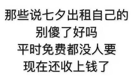七夕节斗图单身狗专用表情包
