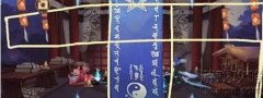 阴阳师12月神秘图案画法