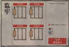 江南百景图监牢怎么关犯人?