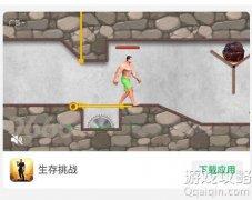生存挑战游戏怎么才能正确下载,与广告画面游戏不符!