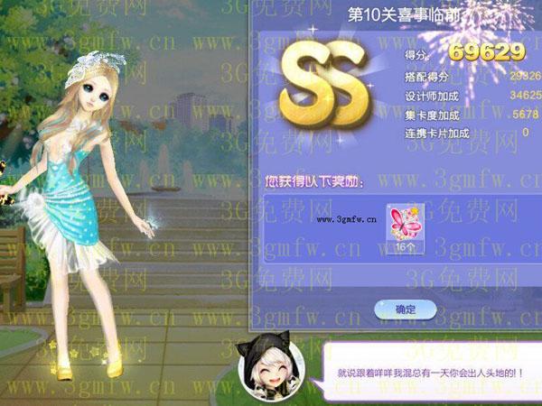 炫舞哥特美女sss_qq炫舞时尚旅行挑战第24期第10关:喜事临前sss搭配3s攻略!
