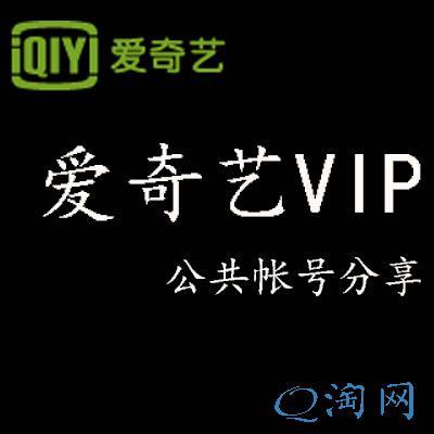 7月9日爱奇艺会员账号共享 爱奇艺VIP免费分享!