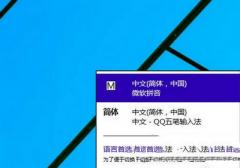 win10怎么删除输入法?win10删除微软拼音输入法图文教程!