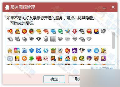腾讯qq图标大调整 微博会员,情侣黄钻,游戏等十余个qq图片