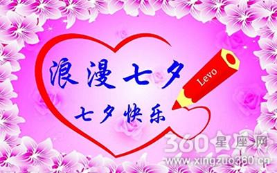 2015年七夕情人节祝福图片 !图片