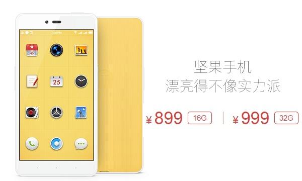 坚果手机多少钱  售价899元起