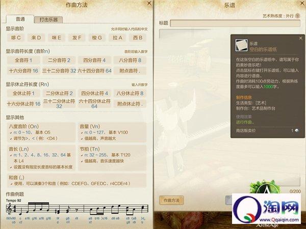 上古世纪乐谱制作教程