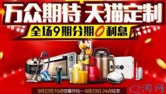 天猫包下14个品牌生产线 联手聚划算中秋特卖智能小家电!