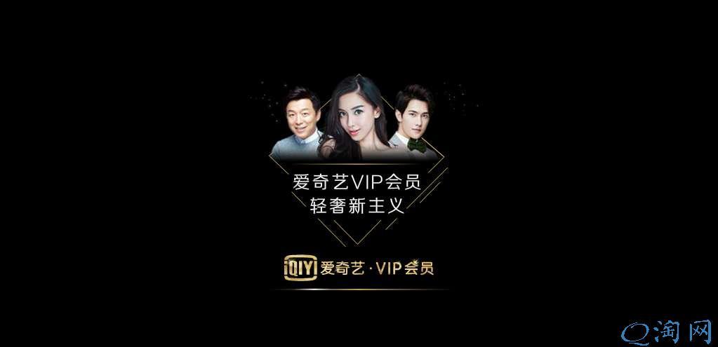 爱奇艺会员账号共享(10月16号)17:00最新PSS VIP爱奇艺帐号密码!
