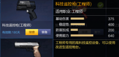 枪神纪复古指挥枪(工程师)评测 复古指挥枪(工程师)怎么样?