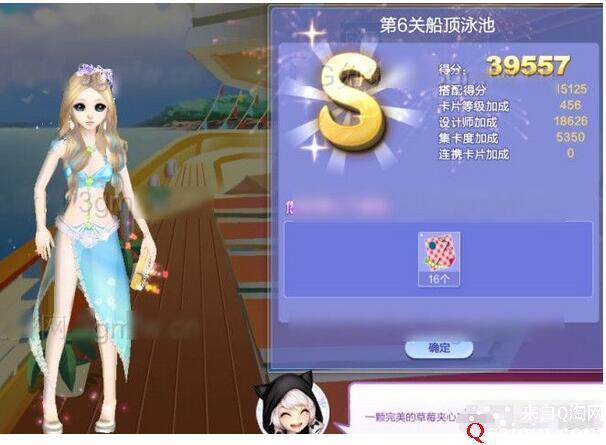 qq炫舞炫舞旅行挑战36期第6关船顶泳池s搭配攻略!