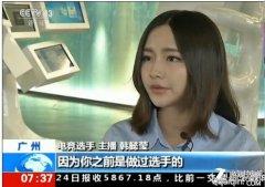 LOL主播Miss受央视采访:电竞被主流认可?