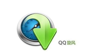 2017年9月qq旋风会员账号分享,qq旋风vip帐号持续更新分享!