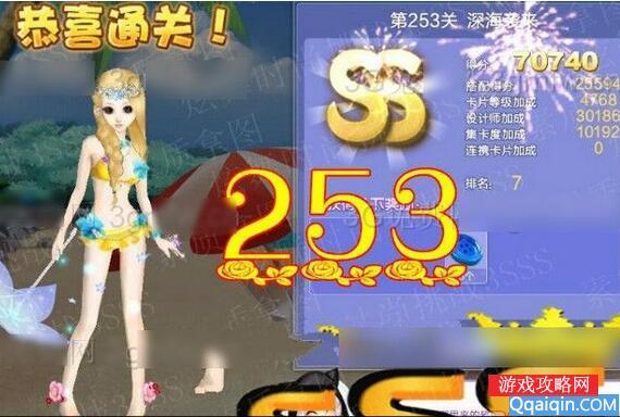 qq炫舞设计师生涯13章 253关深海袭来sss搭配攻略!